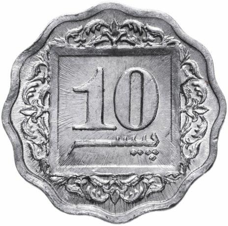 Пакистан 10 пайс 1981 -1996 годов код 22993
