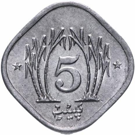 Пакистан 5 пайс 1981–1996 годов код 22995